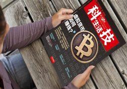 bitcoin ile dergi